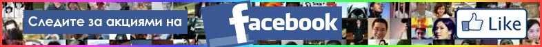 Следите за акциями на facebook