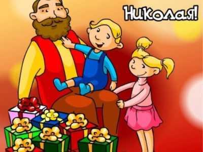 Наши поздравления с Днем Святого Николая!