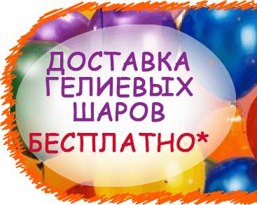 АКЦИЯ! БЕСПЛАТНАЯ ДОСТАВКА в центральной части г. Киев